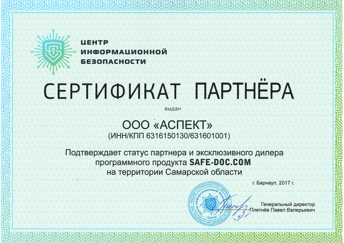 Сертификат партнера —ЦИБ
