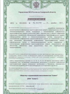 Лицензия ФСБ стр.1