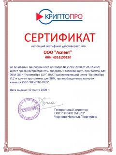 Сертификат дилера — КриптоПРО
