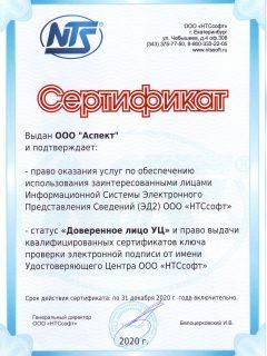 Сертификат доверенного — НТСсофт