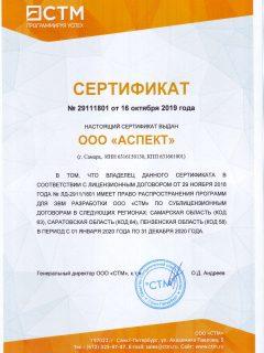 Сертификат дистрибьютора —СТМ