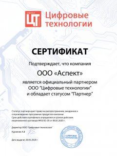Сертификат партнёра —ЦТ